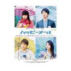 ハッピーメール / 野呂佳代 (DVD) (発売後取り寄せ)