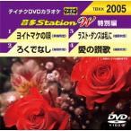 【DVD】【9%OFF】ヨイトマケの唄/ろくでなし/ラスト・ダンスは私に/愛の賛歌/DVDカラオケ デイーブイデイーカラオケ