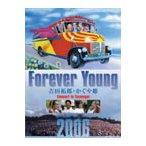 【DVD】【9%OFF】Forever Young Concert inつま恋2006/吉田拓郎/かぐや姫 ヨシダ タクロウ/カグヤヒメ