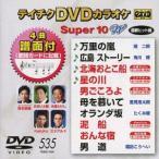 【DVD】【9%OFF】DVDカラオケスーパー10W(最新演歌)/DVDカラオケ デイーブイデイーカラオケ