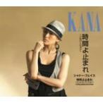 時間よ止まれ / KANA (CD)