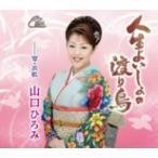 人生よいしょの渡り鳥 / 山口ひろみ (CD)