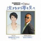 【CD】泣きながら夢を見て/すぎもとまさと&チェウニ スギモト マサト・アンド・チエウニ