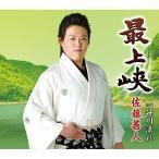 最上峡 / 佐藤善人 (CD)