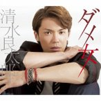 【CD】ダメ女/清水良太郎 シミズ リヨウタロウ