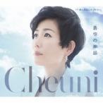 【CD】蒼空の神話/チェウニ チエウニ