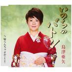 いのちのバトン / 島津亜矢 (CD)