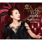 【CD】恋人気分で/安倍里葎子 アベ リツコ