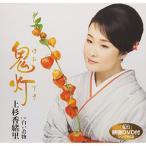 鬼灯(DVD付) / 上杉香緒里 (CD)