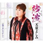 残波 / 天童よしみ (CD)