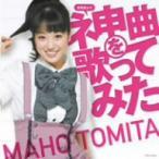 【CD】神曲を歌ってみた/富田麻帆 トミタ マホ