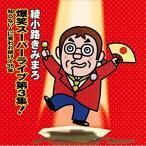 ����ϩ���ߤޤ� ���Х����ѡ��饤����3��!���Τ�ʤ��ͤ˾Ф��³����35ǯ �� ����ϩ���ߤޤ� (CD)