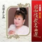 【CD】天童節 昭和演歌名曲選 第十集/天童よしみ テンドウ ヨシミ