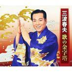【CD】三波春夫 歌の金字塔/三波春夫 ミナミ ハルオ