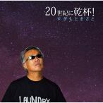 【CD】すぎもとまさと 20世紀に乾杯!/すぎもとまさと スギモト マサト
