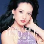 【CD】よこはまメランコリー/夏樹陽子 ナツキ ヨウコ