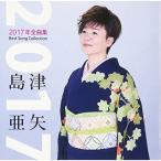 【CD】島津亜矢 2017年全曲集/島津亜矢 シマズ アヤ