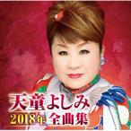 天童よしみ2018年全曲集 / 天童よしみ (CD)