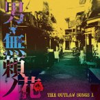 【CD】THE OUTLAW SONGS 1 男・無頼ノ花/オムニバス オムニバス