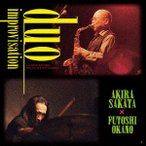 【CD】duo improvisation/坂田明×岡野太 サカタ アキラ/オカノ フトシ