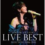 【CD】岩崎宏美 LIVE BEST SELECTION 2006-2010/岩崎宏美 イワサキ ヒロミ