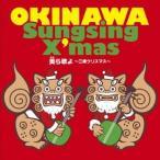 【CD】美ら歌よ Sunsing X'mas ?三線クリスマス?/オムニバス オムニバス