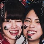 【CD】徳川家家訓(通常盤)/女子独身倶楽部 ジヨシドクシンクラブ