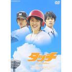 【DVD】【10%OFF】タッチ スペシャル・エディション/長澤まさみ ナガサワ マサミ