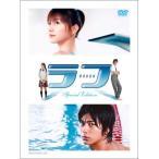 ラフ スペシャル・エディション / 長澤まさみ/速水もこみち (DVD)