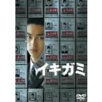 【DVD】【10%OFF】イキガミ/松田翔太 マツダ シヨウタ