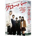 クローバー Blu-ray BOX(Blu-ray Disc) / 賀来賢人 (Blu-ray)