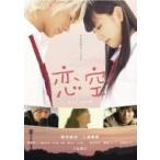 【DVD】【9%OFF】恋空 スタンダード・エディション/新垣結衣 アラガキ ユイ
