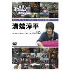 世界ウルルン滞在記 Vol.10 溝端淳平 / 溝端淳平 (DVD)