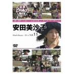 世界ウルルン滞在記 Vol.11 安田美沙子 / 安田美沙子 (DVD)