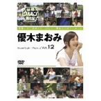 世界ウルルン滞在記 Vol.12 優木まおみ / 優木まおみ (DVD)