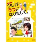 【DVD】【10%OFF】ツレがうつになりまして。/藤原紀香 フジワラ ノリカ