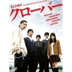 クローバー DVD-BOX / 賀来賢人 (DVD)