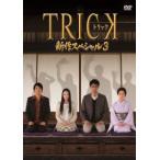 【DVD】【10%OFF】トリック 新作スペシャル3/仲間由紀恵 ナカマ ユキエ