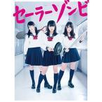 セーラーゾンビ DVD-BOX / 大和田南那/川栄李奈/高橋朱里 (DVD)