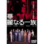 華麗なる一族 [東宝DVD名作セレクション] / 佐分利信 (DVD)