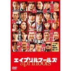 エイプリルフールズ / 戸田恵梨香 (DVD)