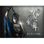 舞台『刀剣乱舞』虚伝 燃ゆる本能寺 / 鈴木拡樹 (DVD)
