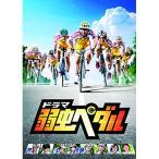 ドラマ『弱虫ペダル』 DVD BOX / 小越勇輝 (DVD)