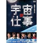 宇宙の仕事 DVD BOX / ムロツヨシ (DVD)
