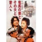 竜馬の妻とその夫と愛人 / 木梨憲武 (DVD)