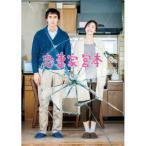 恋妻家宮本 / 阿部寛/天海祐希 (DVD)