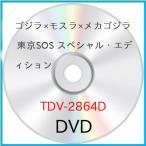 【DVD】【9%OFF】ゴジラ×モスラ×メカゴジラ 東京SOS スペシャル・エディション/金子昇 カネコ ノボル