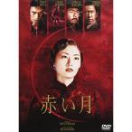 【DVD】【9%OFF】赤い月/常盤貴子 トキワ タカコ