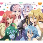 【CD】『モンスター娘のいる日常』 EVERYDAY LIFE WITH MONSTER GIRLS BEST ALBUM/