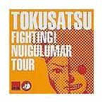 FIGHT  NUIGULUMAR TOUR  DVD